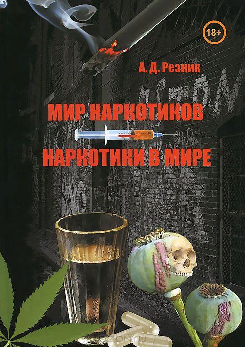 книгу резника мир наркотиков наркотики в мире