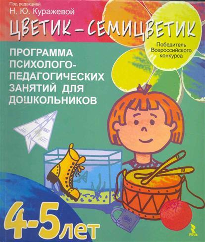 Программу для занятия дошкольниками