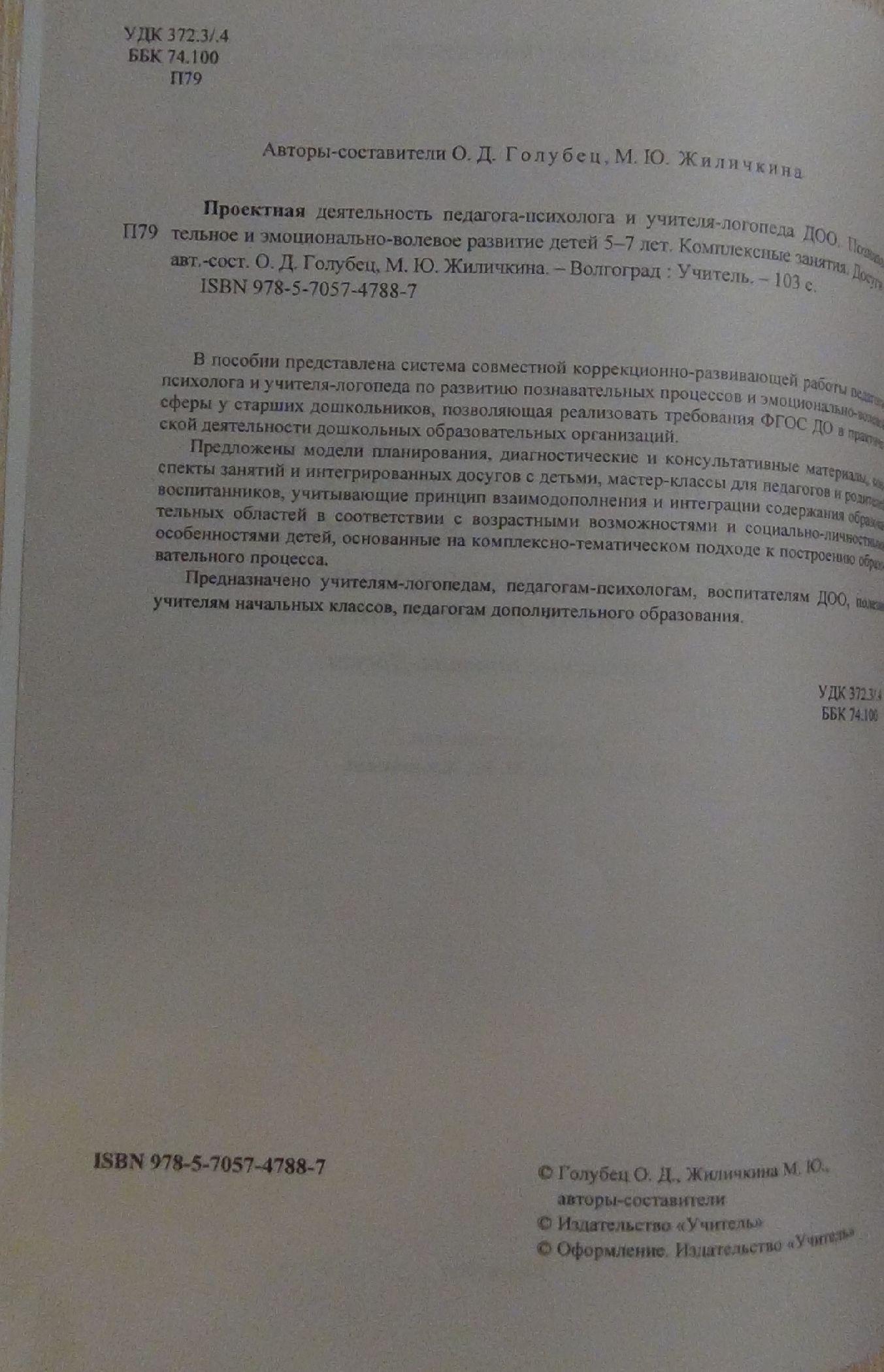 Реферат развитие дошкольной педагогики 9835