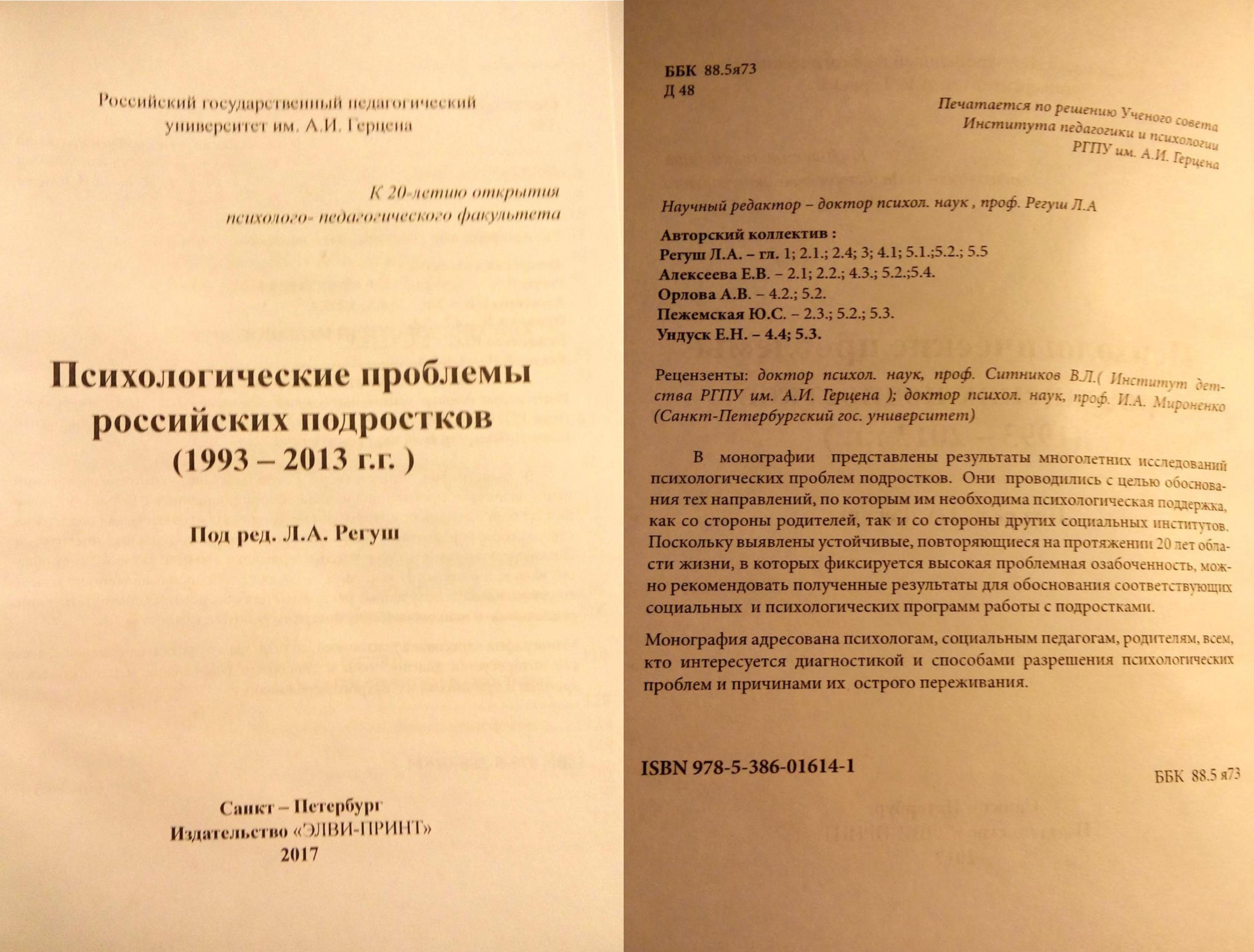 Курсовая работа на тему психология семьи 3672